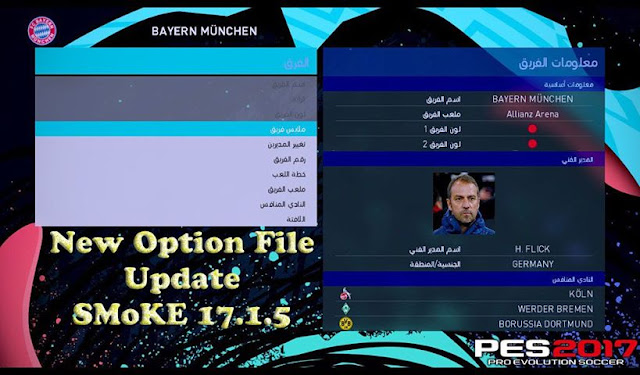 PES2017 Option File Update SMoKE 17.1.5 by EsLaM