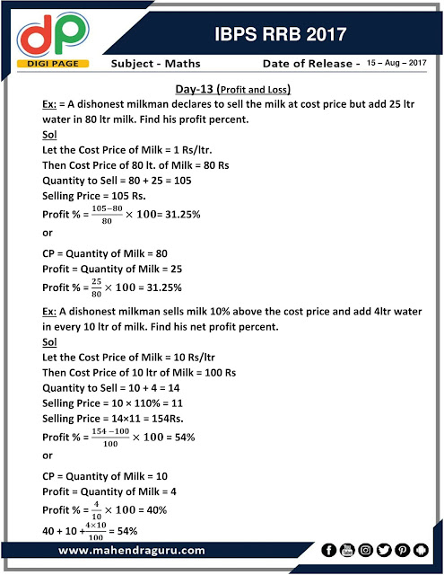 DP | Strategy Plan for IBPS RRB Day - 13 | 15 - August - 17