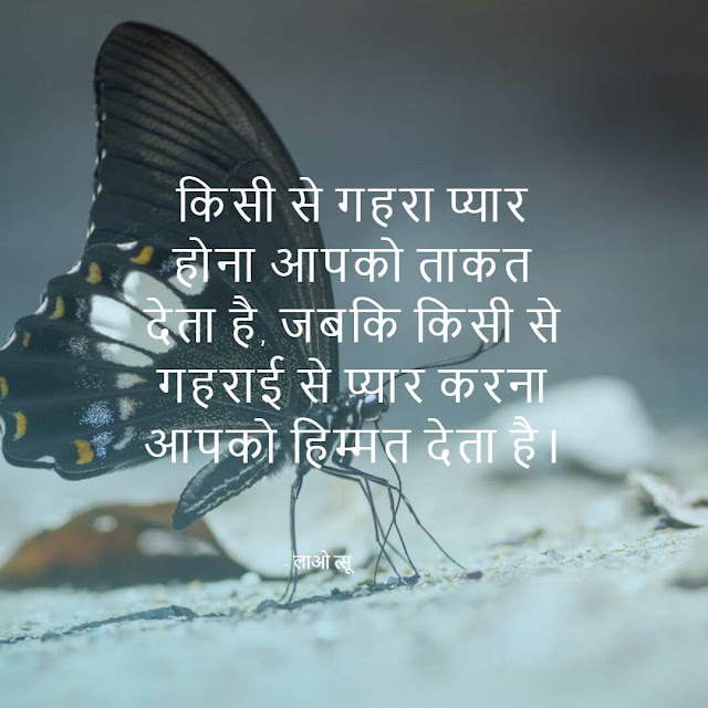 Best Romantic Quotes In Hindi | Love Quotes In Hindi for Girlfriend