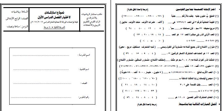 من مكتب مستشار الرياضيات فى مصر نماذج اختبارات الصف الرابع الابتدائي النظام الجديد حسب المواصفات الجديدة 2016- 2017