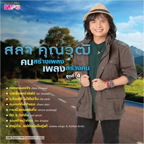 Download [Mp3]-[Hot New] จากสลา คุณวุฒิ คนสร้างเพลง เพลงสร้างคน ชุดที่ 4 CBR@320Kbps 4shared By Pleng-mun.com