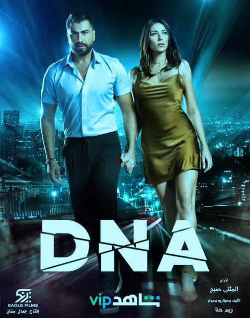 مسلسل DNA دي ان اي الحلقة 8