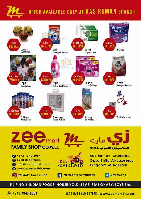 """عروض """" زى مارت """" البحرين من 27 يوليو حتى 15 أغسطس 2019"""