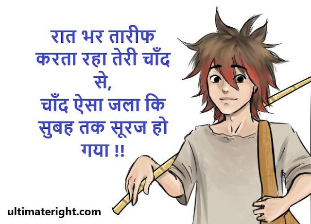 mast funny Shayari Status Hindi