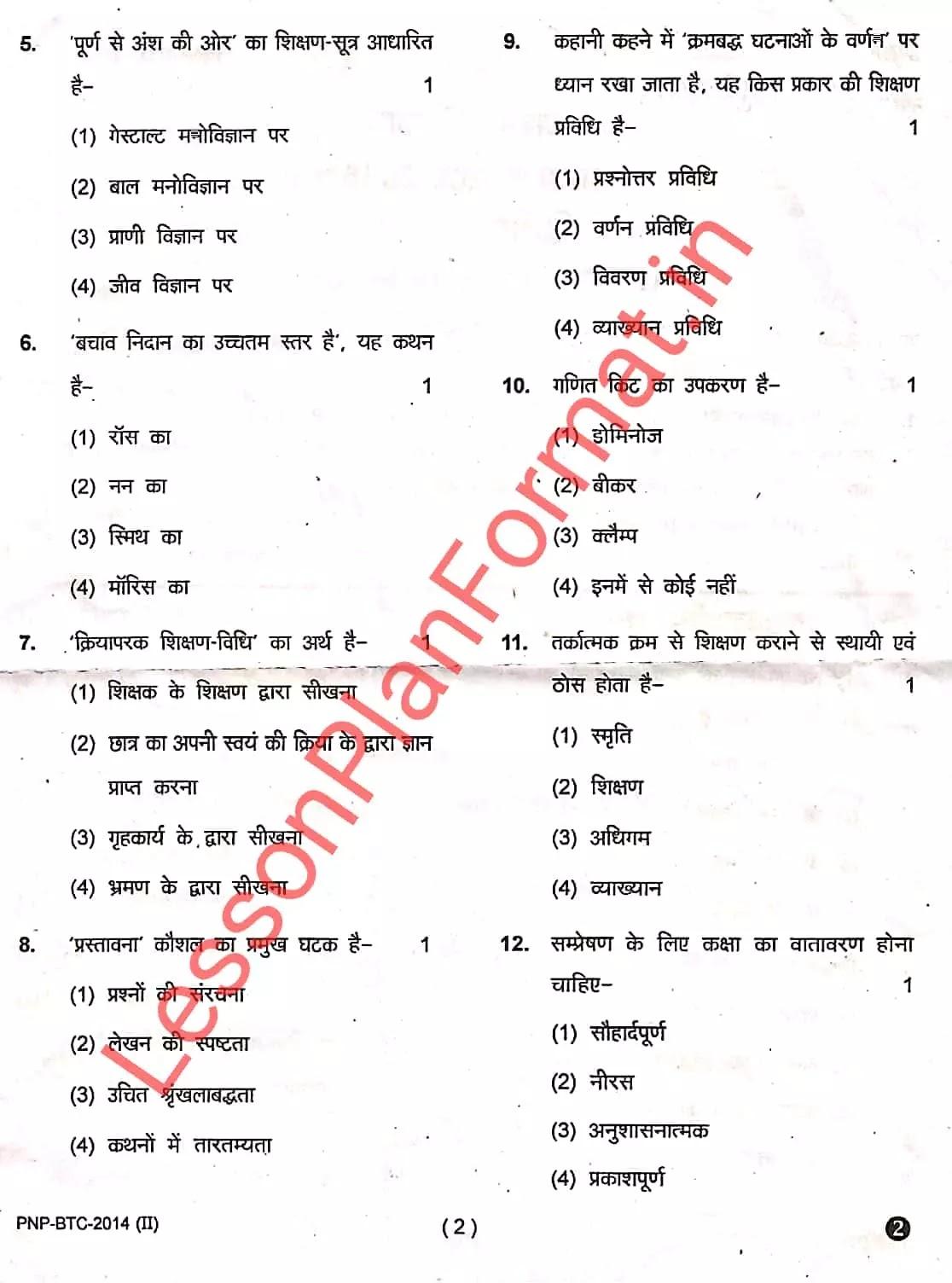 बीटीसी प्रथम सेमेस्टर परीक्षा पेपर