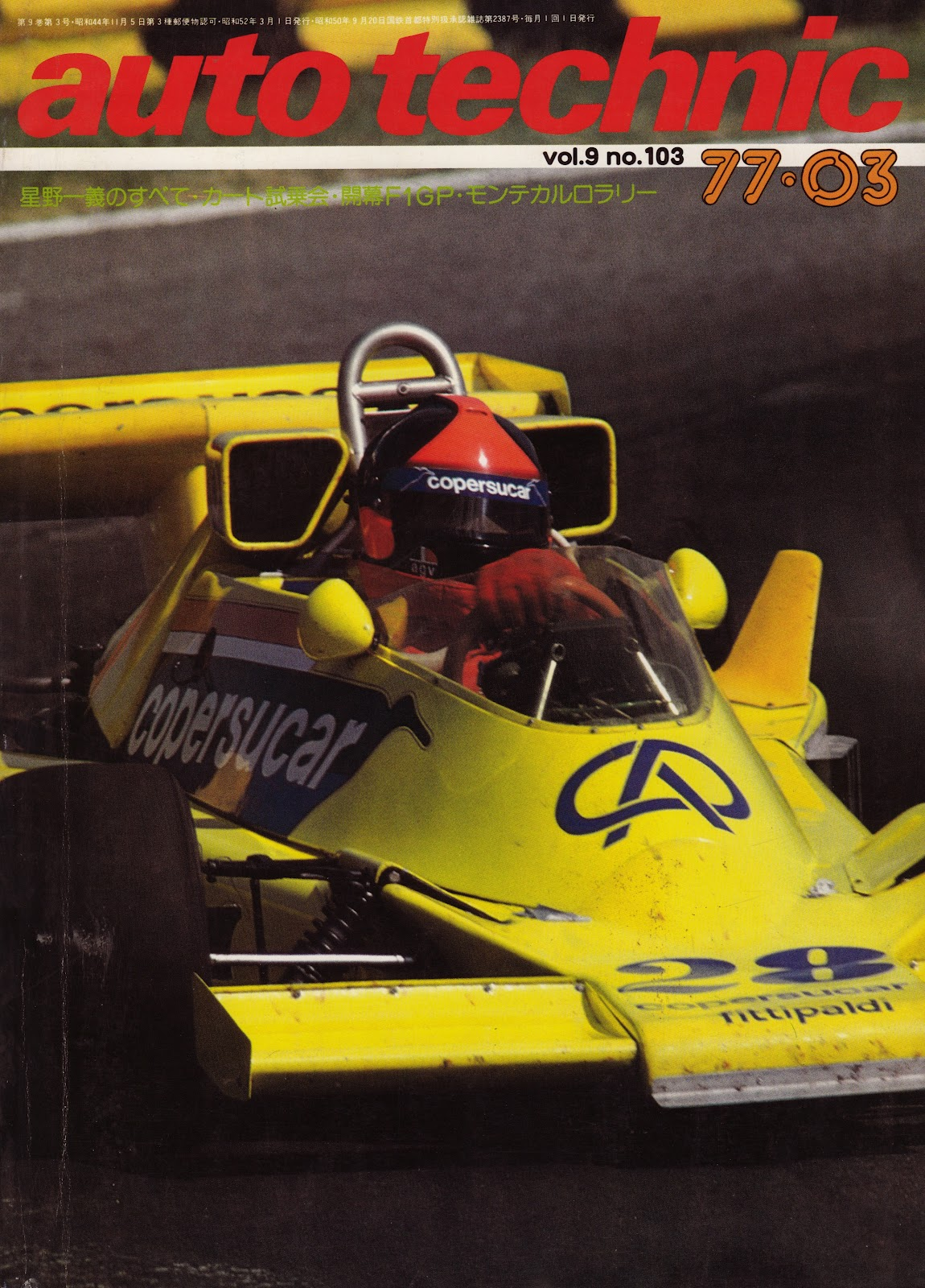 F1ミニカー拾い集め日記(1976〜80年限定)