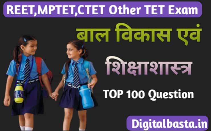 REET 2021: Top 100 Child Development And Pedagogy Question