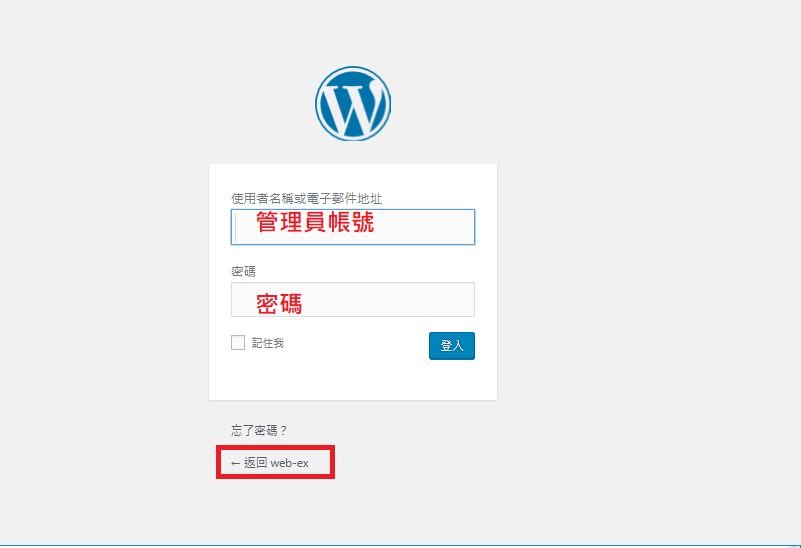 [架設網站] 使用 000webhost 架設 WordPress - 楓的電腦知識庫