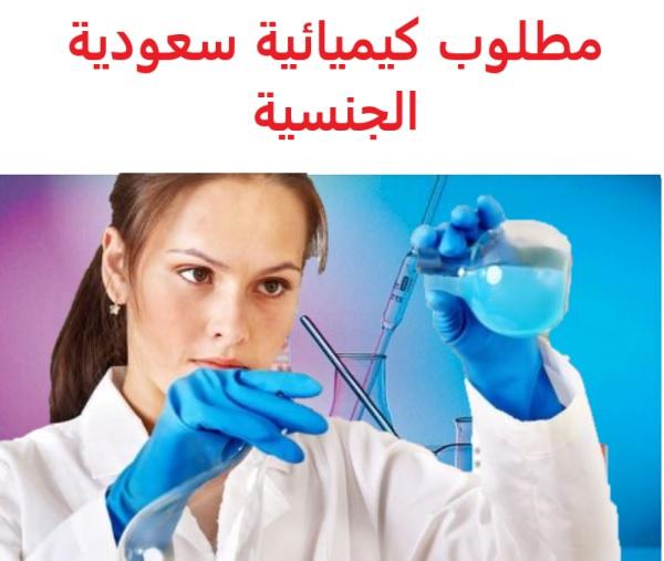 وظائف السعودية مطلوب كيميائية سعودية الجنسية