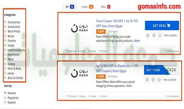 أفضل موقع كوبونات تخفيض و أكواد خصم للتسوق أونلاين - كوبايون | coupaeon