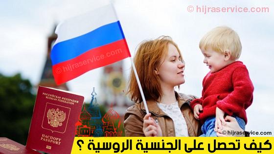 شروط الحصول على الجنسية الروسية - جواز السفر الروسي كم دولة بدون تأشيرة الإقامة في روسيا عن طريق شراء عقار  شروط الحصول على الإقامة المؤقتة في روسيا  دائرة الهجرة الروسية  عيوب الزوجة الروسية  ماذا مكتوب على الجواز الروسي  جواز سفر روسي وهمي  الإقامة في روسيا للمصريين