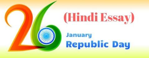 26 जनवरी ,गणतंत्र दिवस का अर्थ  (India)