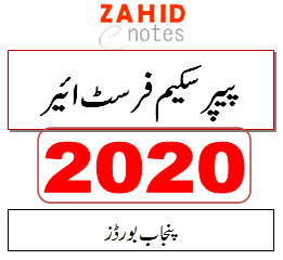1st year class 11 pairing schemes all subjects 2020 punjab boards