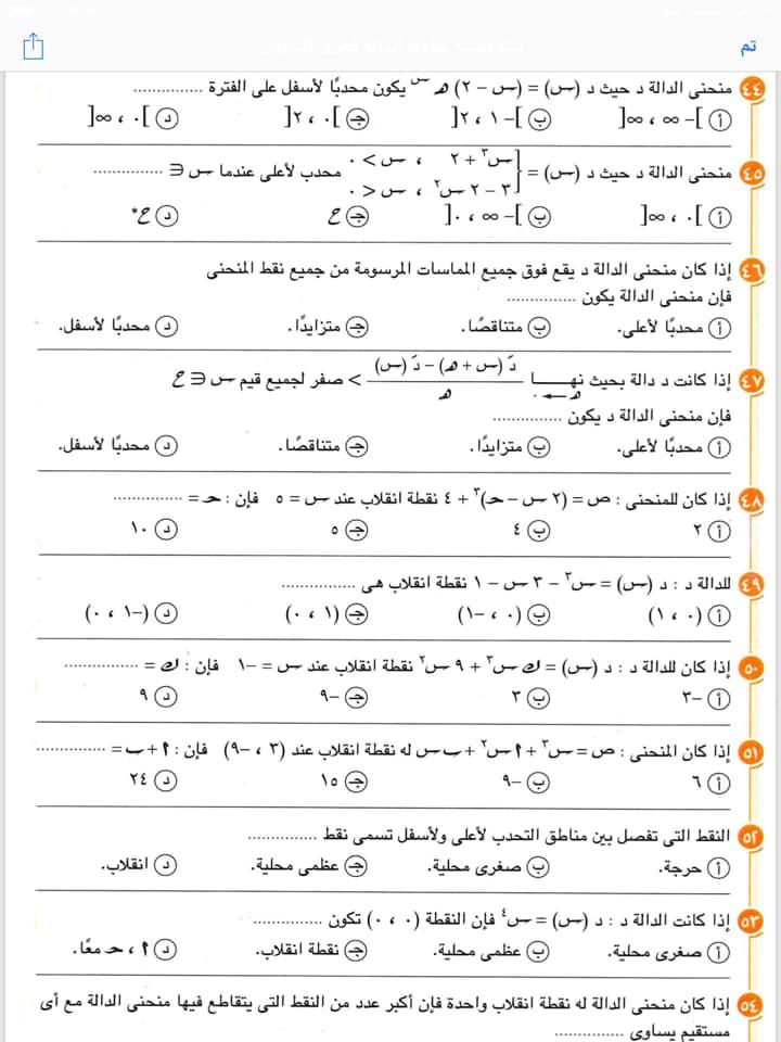 مراجعة التفاضل والتكامل للصف الثالث الثانوى أ/ فخرى البيومى 6