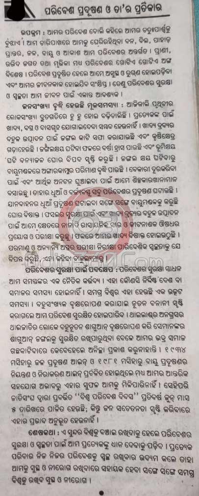 Paribesh Pradusan and Pratikar (Enviornment Pollution) Essay Rachana In Odia Language Download