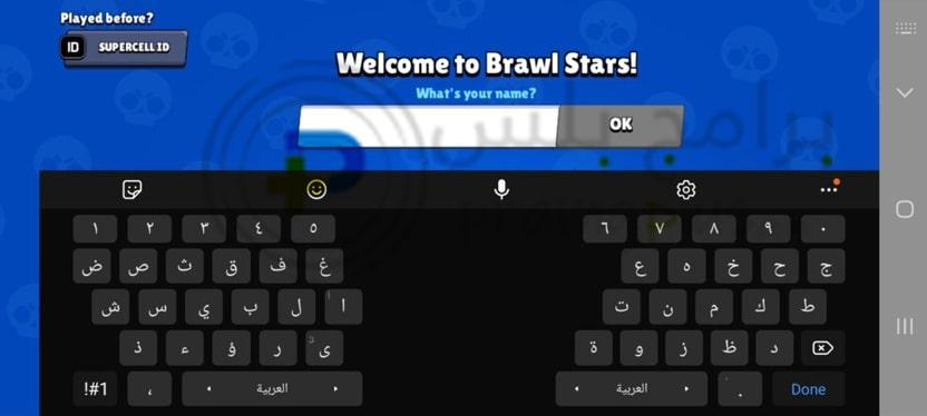 ادخال اسم داخل لعبة براول ستارز