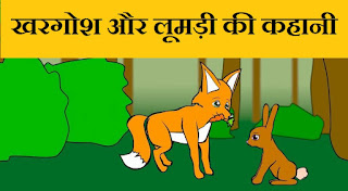 Rabbit and Fox Story in Hindi