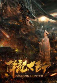 Filmgratisvip.com | Free Download Film Dragon Hunter Sub Indo