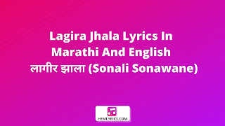 Lagira Jhala Lyrics In Marathi And English - लागीर झाला (Sonali Sonawane)