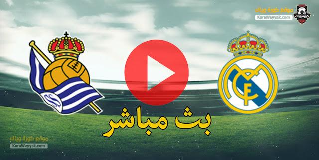 نتيجة مباراة ريال مدريد وريال سوسيداد اليوم 1 مارس 2021 في الدوري الاسباني