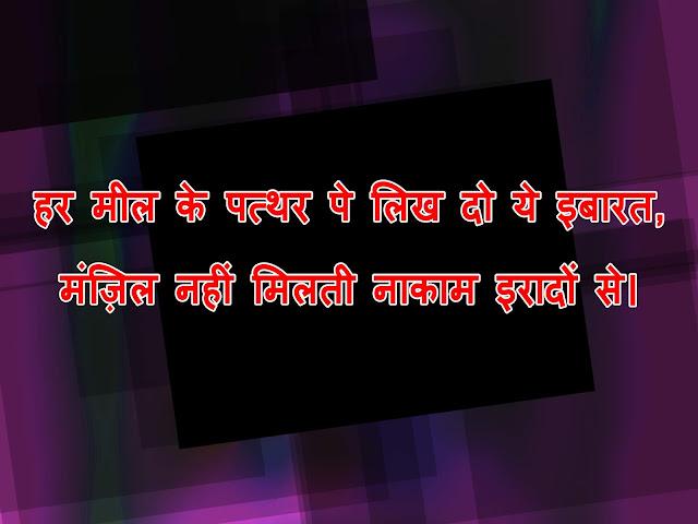 motivational hindi dohe