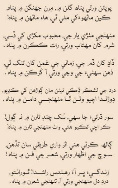 rashid morai poetry2
