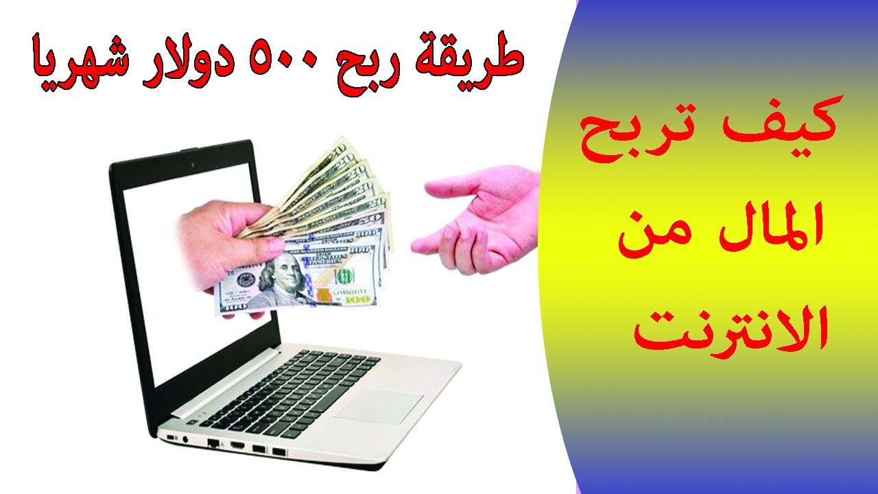 الربح من الانترنت في مصر,مواقع الربح من الانترنت باللغة العربية,كيفية الربح من الانترنت للمبتدئين بطريقة سهلة ومضمونة,مواقع الربح من الانترنت للمبتدئين,كيفية الربح من الانترنت؟ من جوجل ادسنس مرتب شهري 3000 دولار,الربح من الانترنت مجانا,مواقع الربح من الانترنت باللغة العربية 2020,الربح من جوجل