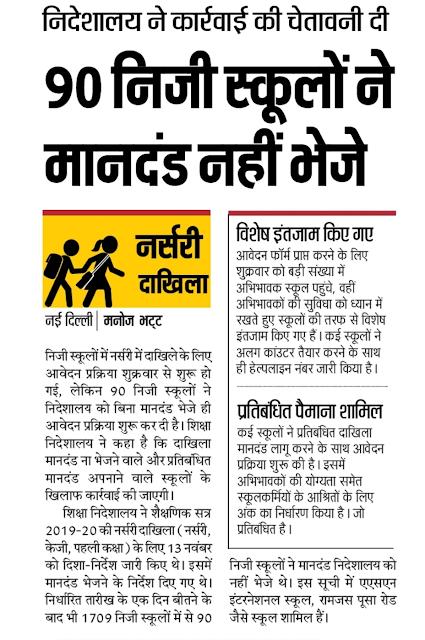 90 निजी स्कूलों ने बिना मानदंड भेजे आवेदन प्रकिया सुरु कर दी