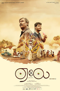 aelay movie, aelay tamil movie, aelay movie cast, aelay movie release date, filmy2day