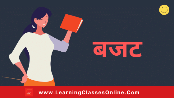 Budget Lesson Plan in Hindi | बजट पाठ योजना | Budget Lesson Plan In Hindi For B.Ed/D.El.Ed : बजट पाठ योजना | Economics Lesson Plan in Hindi on Budget for B.Ed