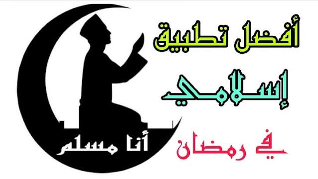 أفضل تطبيق إسلامي
