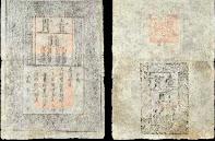 Mata uang pertama bangsa Cina pada masa dinasti Tang