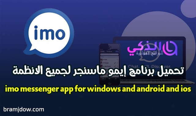 imo messenger app for windows and android and ios