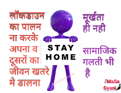 Lockdown Stay Home-quotes hindi