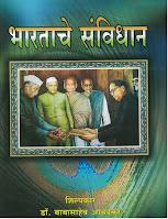 Bhartiya Samvidhan Book PDF