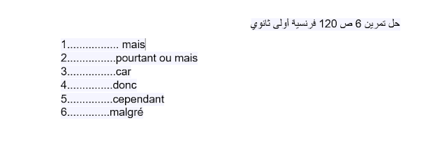 حل تمرين 6 ص 120 فرنسية أولى ثانوي