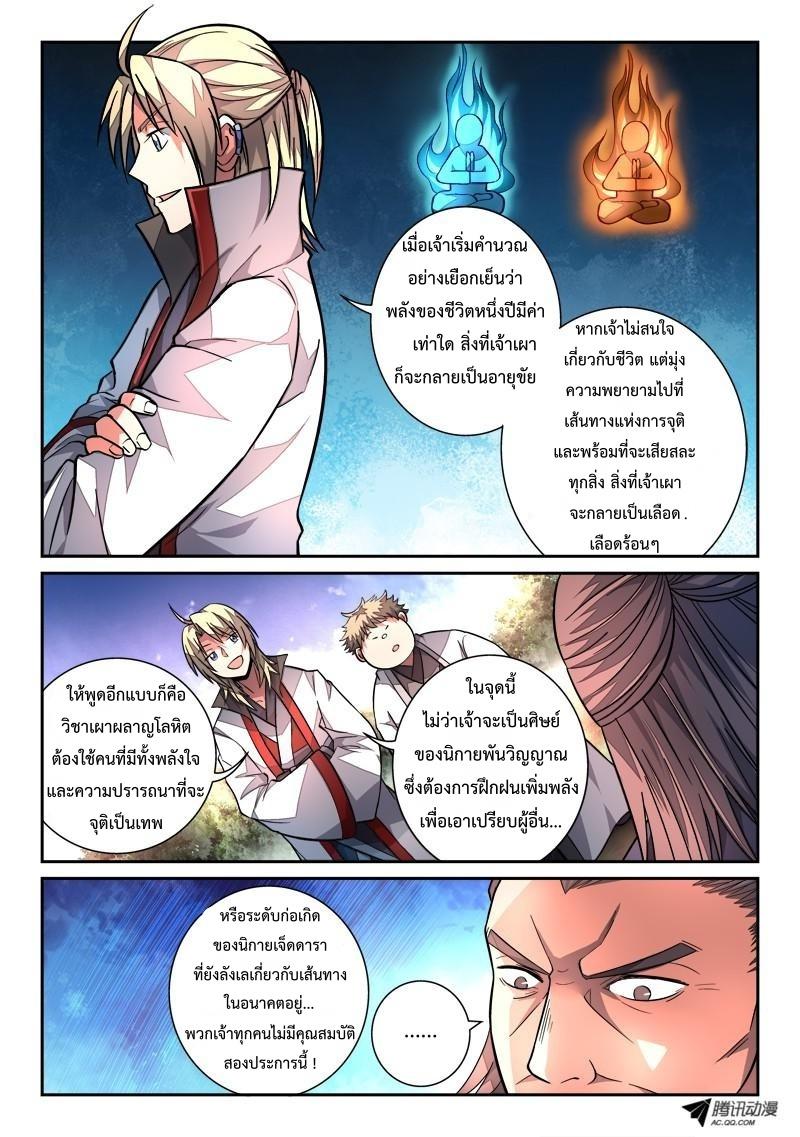 อ่านการ์ตูน Spirit Blade Mountain 122 ภาพที่ 4