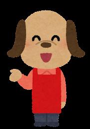 店員の動物のキャラクター(犬)