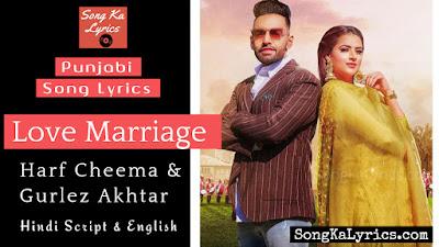 love-marriage-lyrics