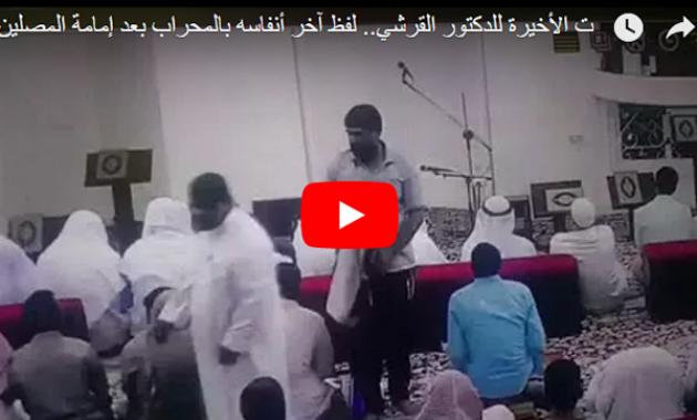 Imam Masjid Mekkah Ini Ambruk Kemudian Meninggal Usai Berdzikir Laa Ilaaha Illallah, Lihat Videonya!