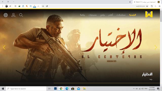 طريقة تحميل ومشاهدة مسلسلات رمضان 2020 مجانا