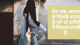 Caring Status For Gf In Hindi