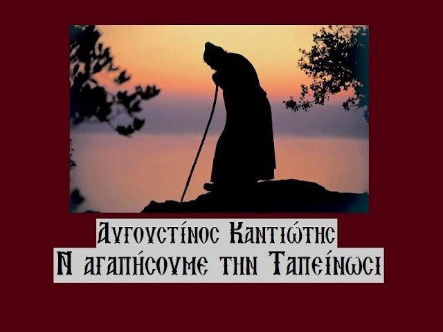 «Να αγαπήσουμε τήν ταπείνωσι» - Αυγουστίνος Καντιώτης