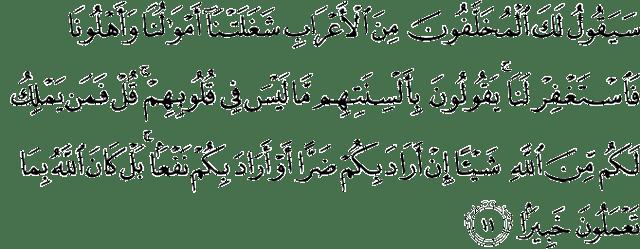 Surat Al-Fath Ayat 11