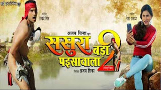 Sasura Bada Paisa Wala 2 Bhojpuri Movie Star casts, News, Wallpapers, Songs & Videos