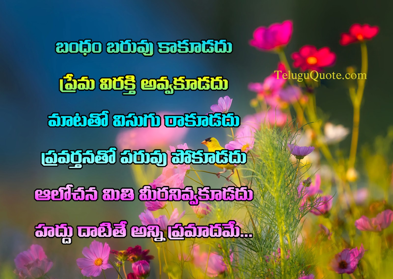 Telugu Best Motivational Quotes Images