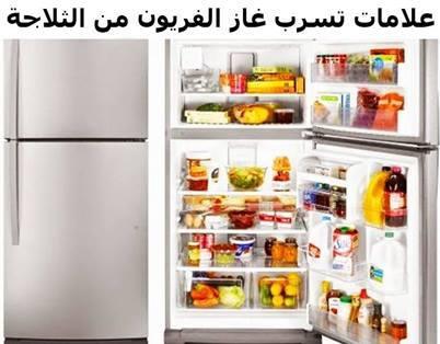 علامات تسرب الفريون من الثلاجة