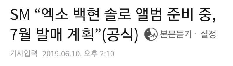 [INSTIZ] EXO Baekhyun Temmuz ayında solo çıkış yapıyor