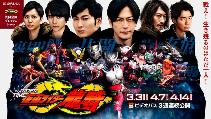Rider time: kamen rider ryuki sub indo