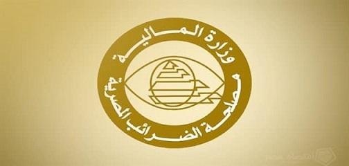 وظائف مصلحة الضرائب المصرية التقديم الكترونى من 22 نوفمبر 2020 وحتى 22 ديسمبر 2020
